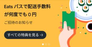 解説!Eatsパス(イーツパス)でUber Eatsの配達手数料を無料にする方法